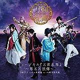 Touken Ranbu:The Musical -Bakumatsu Tenroden- 2020 Tsuujouban