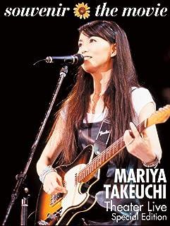 【初回プレス特典あり】souvenir the movie ~MARIYA TAKEUCHI Theater Live~ (Special Edition)(アリーナツアーチケット最速先行申込み可能な「マジックカード」封入)【DVD】