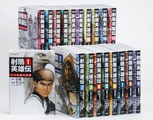 射雕英雄伝(しゃちょうえいゆうでん) 全19巻セット (トクマコミックス)
