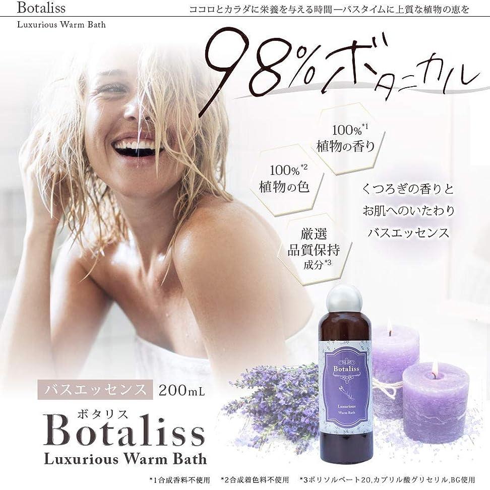 乗り出すケント気楽なボタリス-Botaliss- ?浴用化粧品?