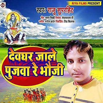 Devghar Jale Pujwa Re Bhauji