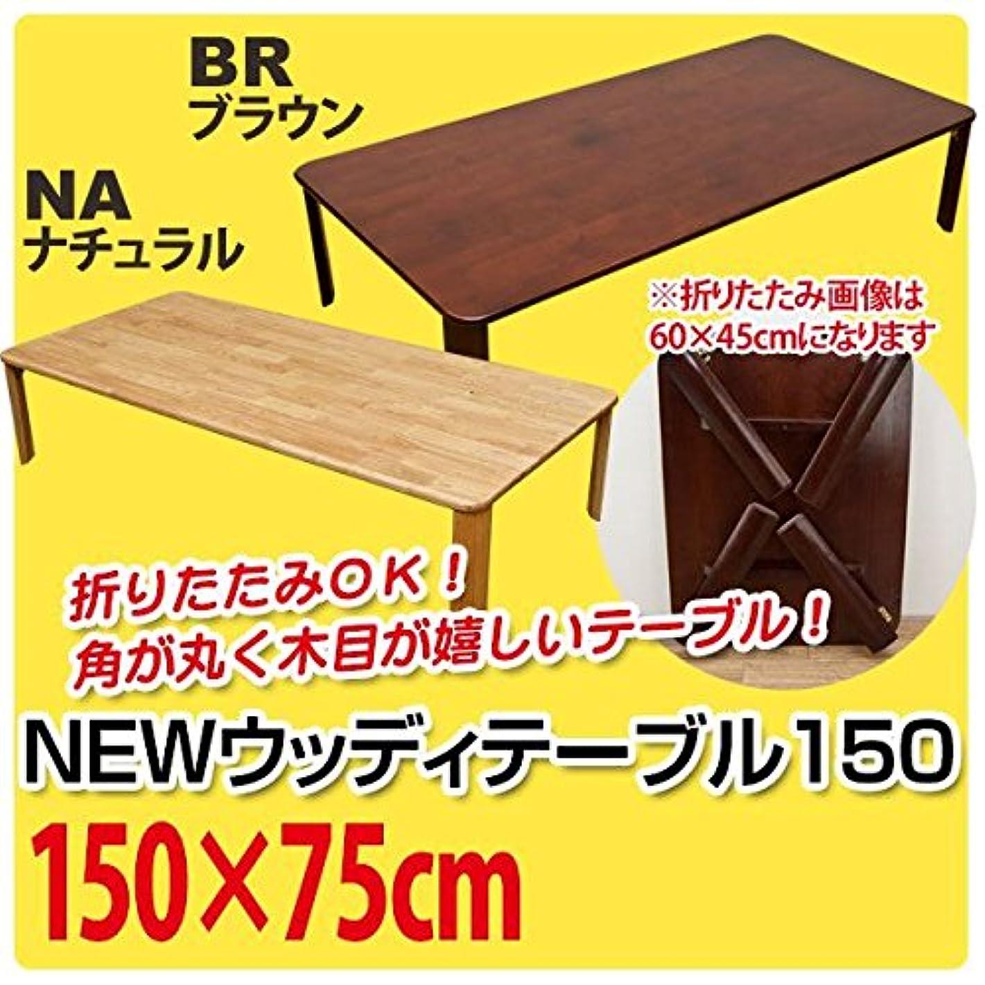 レイプ腐食する豚肉WZ-1500NA(4.6)NEWウッディーテーブル 150 ナチュラル