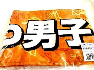 ジャニーズJr. 【マフラータオル(なにわ男子)】「ジャニーズJr. 8・8祭り 〜東京ドームから始まる〜」2019 公式グッズ...
