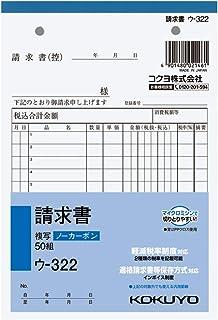 コクヨ 請求書 ノーカーボン B6 タテ 12行 50組 ウ-322