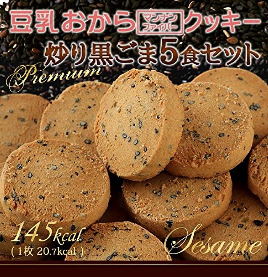 リッチトラブルご覧ください豆乳おからクッキー5食パック 【ごま味】 ダイエットクッキー