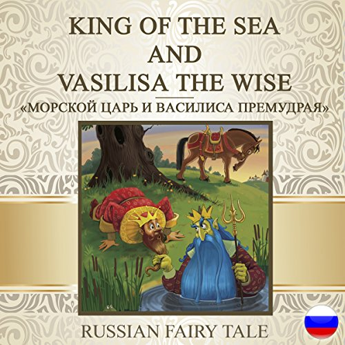 King of the Sea and Vasilisa the Wise [Russian Edition]of the Sea and Vasilisa the Wise] cover art