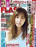 週刊FLASH フラッシュ 2021年10月19日号 1620号 雑誌