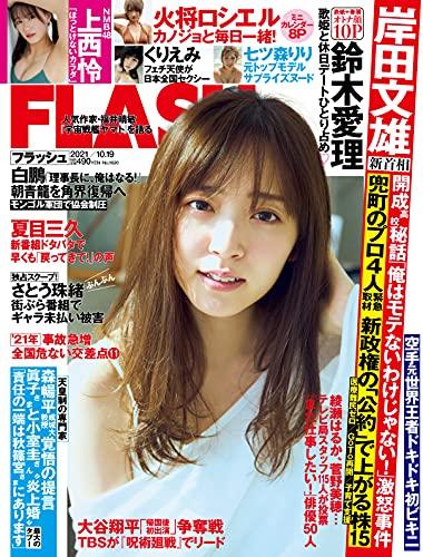 週刊FLASH(フラッシュ) 2021年10月19日号(1620号)の商品画像