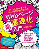 HTMLコーダー&ウェブ担当者のための Webページ高速化超入門