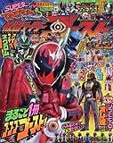 SUPERてれびくん 仮面ライダーゴースト 2016年 01 月号 [雑誌]: てれびくん 増刊