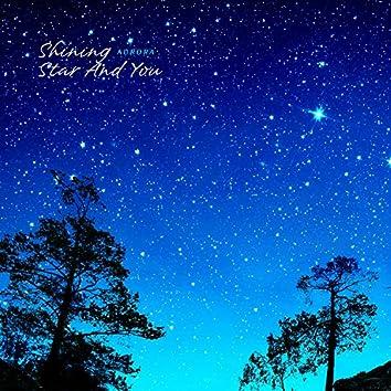 빛나는 별과 당신