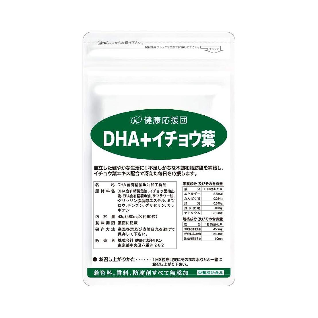 失業平和的前30日分 DHA+イチョウ葉 (90粒) 植物ソフトカプセル