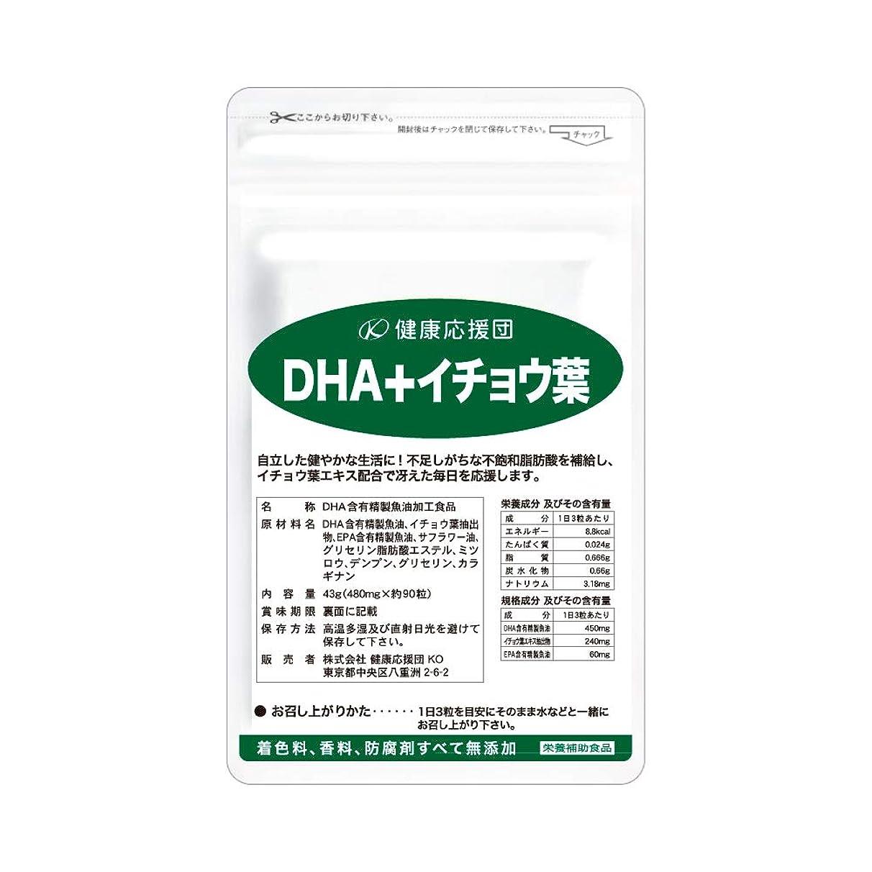 るうれしい添付30日分 DHA+イチョウ葉 (90粒) 植物ソフトカプセル