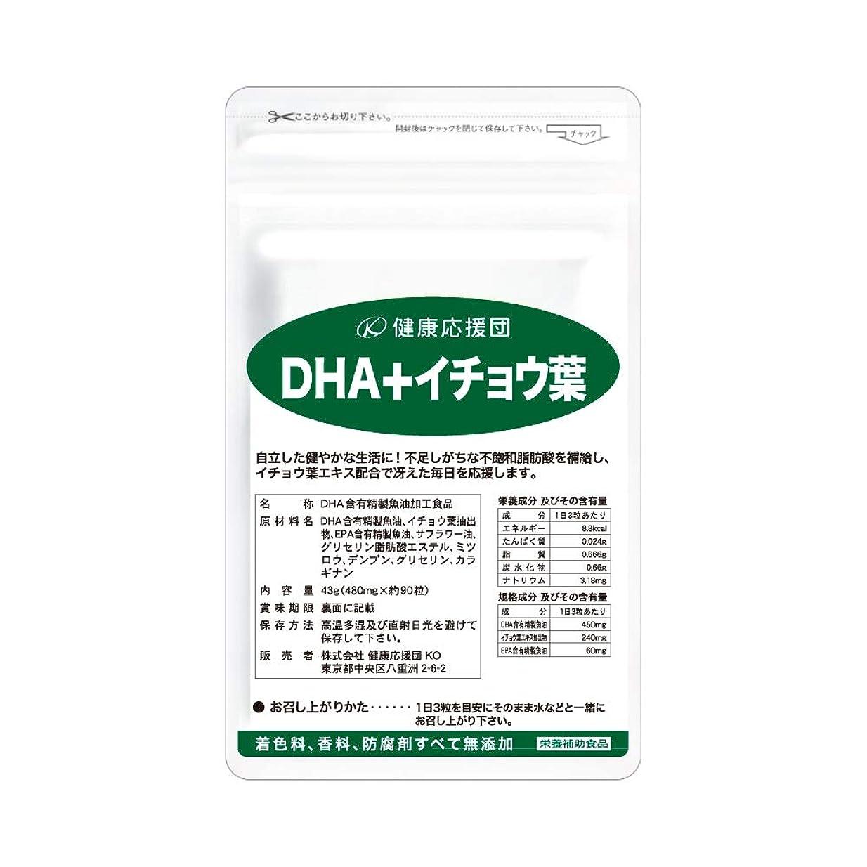 無法者クラフト意外30日分 DHA+イチョウ葉 (90粒) 植物ソフトカプセル