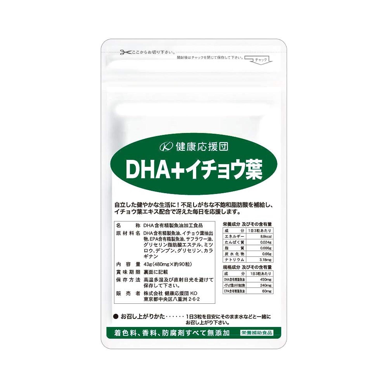 30日分 DHA+イチョウ葉 (90粒) 植物ソフトカプセル