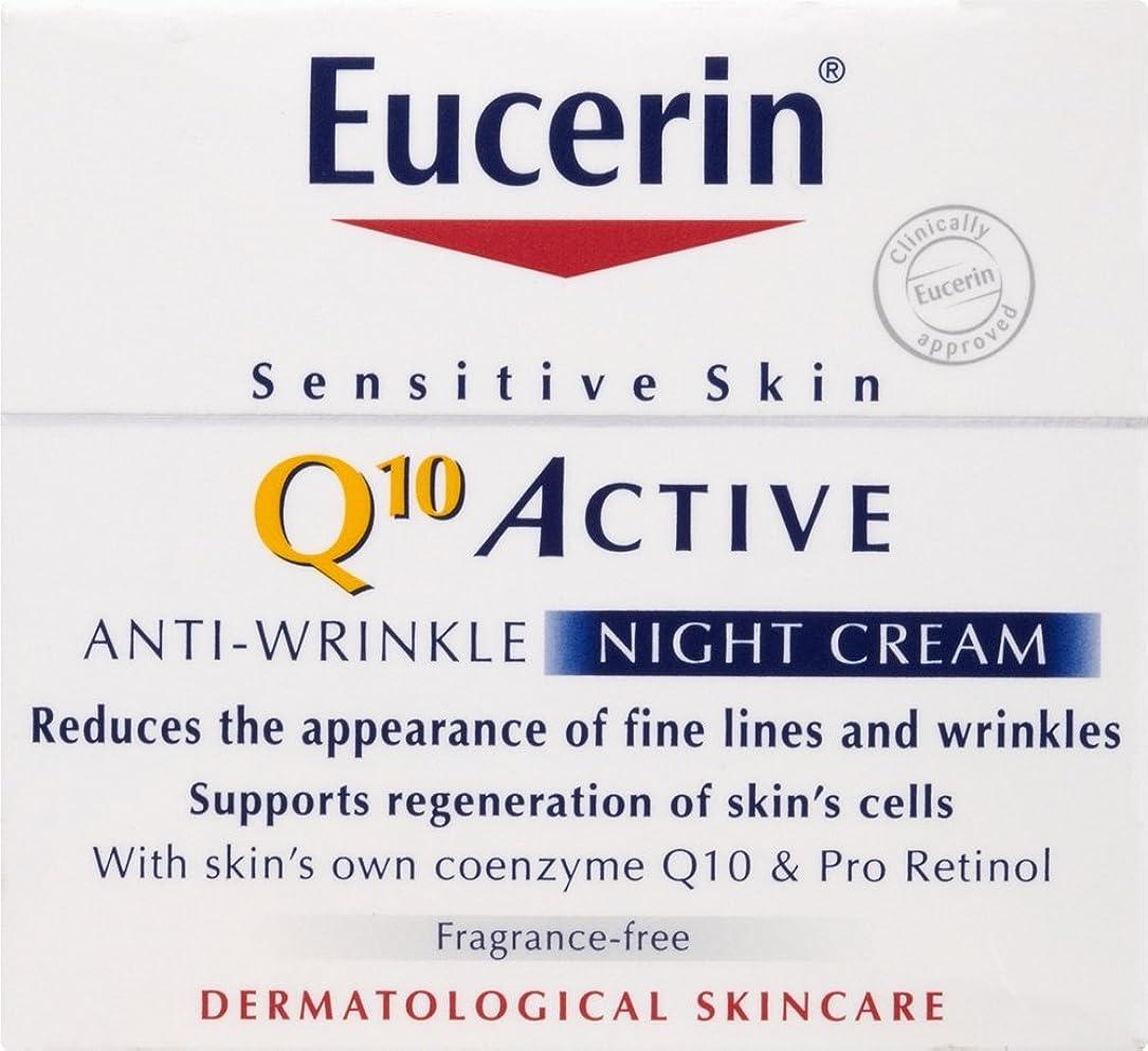 口頭公相対的Eucerin Q10アクティブアンチリンクルナイトクリーム