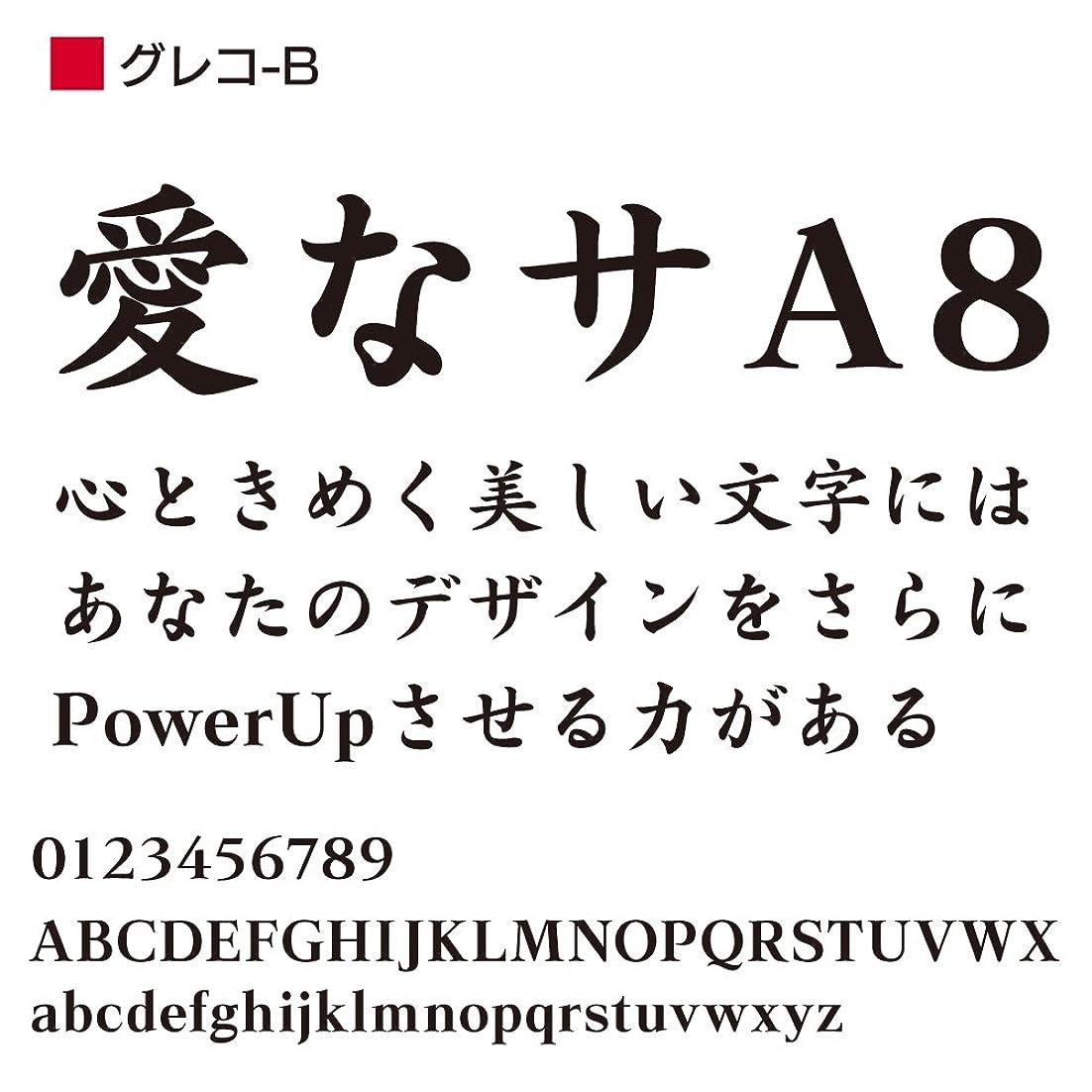 ダンスタイプライターお金ゴムOpenType グレコ Std-B for Mac [ダウンロード]