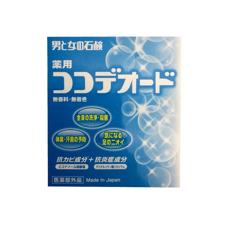 に対応震えるラップ【2個】白金製薬 ミコナゾール薬用石けん 100g (4935583205053-2)