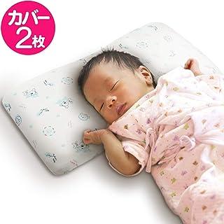 バンビノ ベビー枕 赤ちゃん まくら 絶壁 寝返り防止 (2ヶ月?3歳向け)