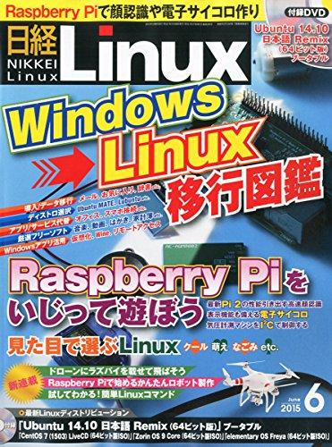 日経Linux(リナックス) 2015年 6月号
