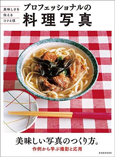 プロフェッショナルの料理写真 (玄光社MOOK)