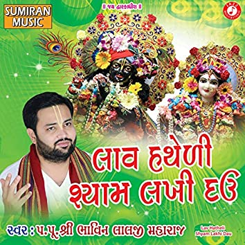 Lav Hatheli Shyam Lakhi Dau - Single