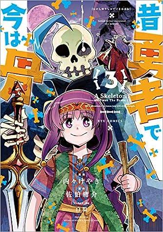 昔勇者で今は骨 3 (リュウコミックス)