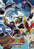 古代王者 恐竜キング Dキッズ・アドベンチャー 翼竜伝説 3[DVD]