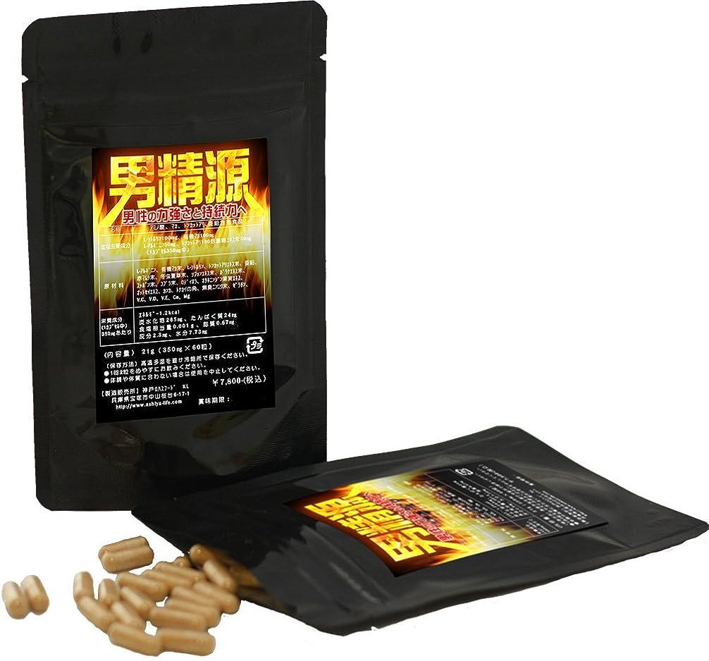 属性バランスのとれた巨大な有機マカ?シトルリン他15種配合のサプリメント 栄養機能食品 60粒約30日分×2袋 日本製