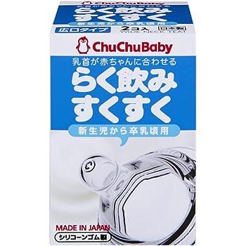 チュチュベビー らく飲み哺乳びん用乳首 広口タイプ シリコーンゴム製 2個入 0歳~離乳期までワンサイズでOK!