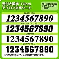 背番号・胸番号用足つきナンバーワッペン(10cm) ※0~9まで1文字単位でお申込み頂けます 生地:フェルト (赤) 書体 斜体足付きフルブロック