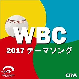 2017 WBC テーマソング SEPARATE WAYS