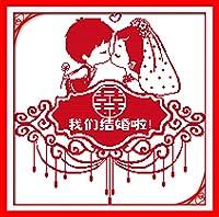 LovetheFamily 私たち結婚しました(6) 53 x 53cm DIY十字刺繍 手作り刺繍キット 正確な図柄印刷クロスステッチ 家庭刺繍装飾品 11CT 3ストランド(インチ当たり11個の小さな格子 3株ライン) 刺しゅうキット ホーム オフィス装飾 手芸 手工芸 キット 芸術 工芸 DIY 手作り 装飾品(フレームレス)