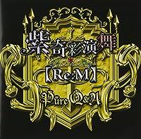 紫奇彩演舞[Re:M](DVD付)
