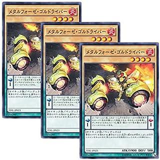 【 3枚セット 】遊戯王 日本語版 TDIL-JP023 メタルフォーゼ・ゴルドライバー (ノーマル)