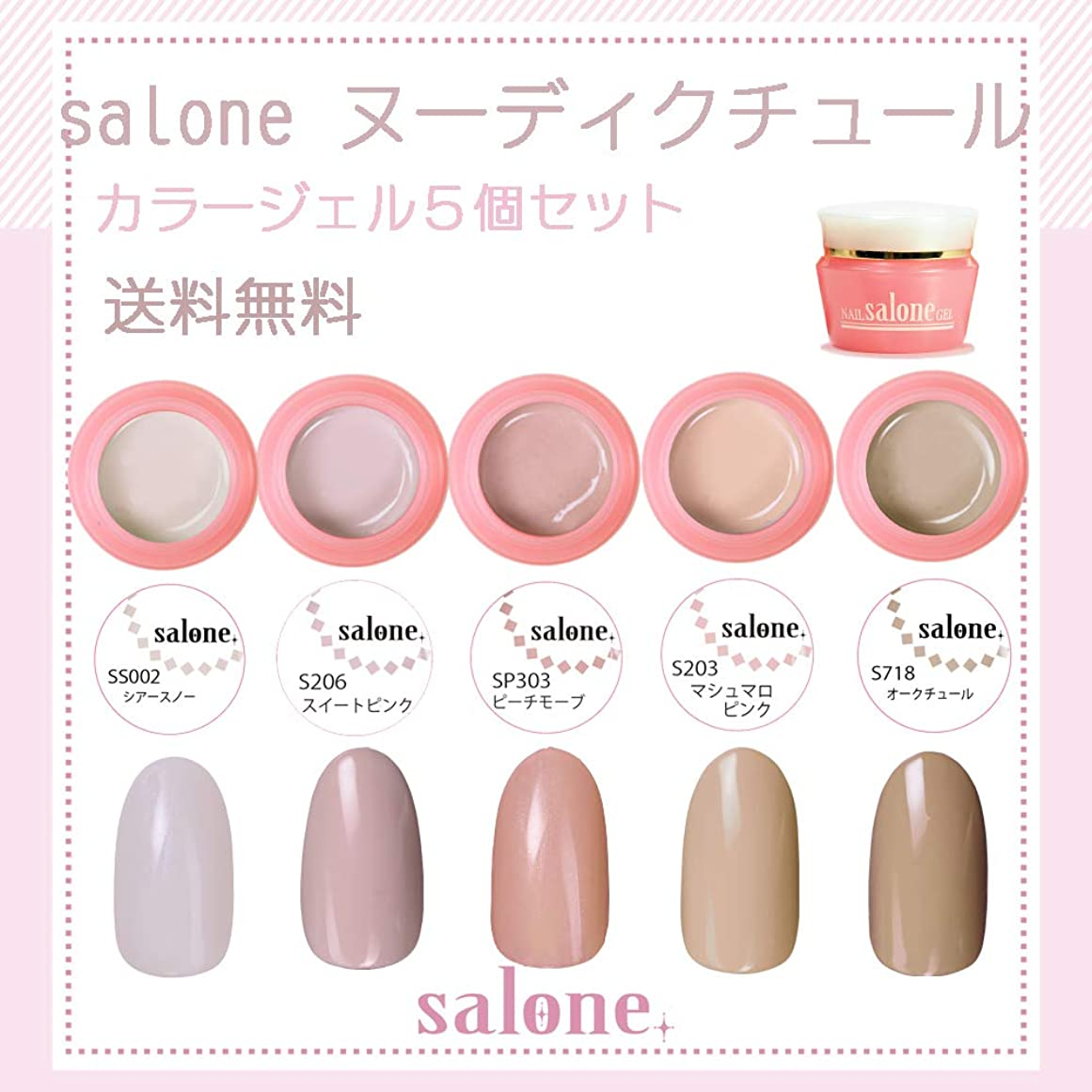 カップ反毒証言する【送料無料 日本製】Salone ヌーディクチュール カラージェル5個セット 上品で肌なじみの良いカラー