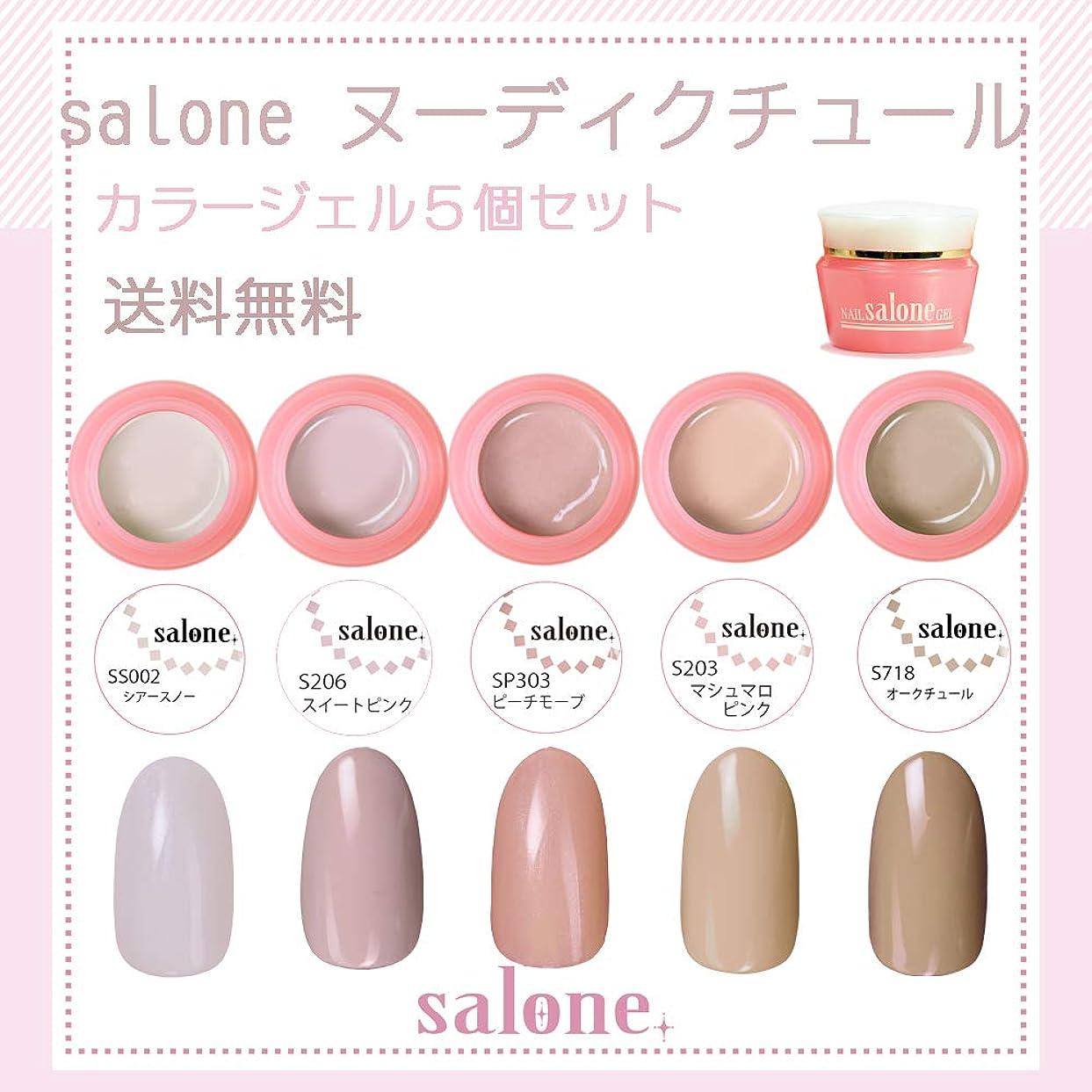 マーティフィールディング顕現みなさん【送料無料 日本製】Salone ヌーディクチュール カラージェル5個セット 上品で肌なじみの良いカラー