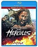 ヘラクレス 怪力ロング・バージョン ブルーレイ+DVDセット[Blu-ray/ブルーレイ]