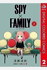 SPY×FAMILY カラー版 2 (ジャンプコミックスDIGITAL) Kindle版