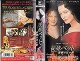 従妹ベット~復讐の甘い罠~【字幕版】 [VHS] image