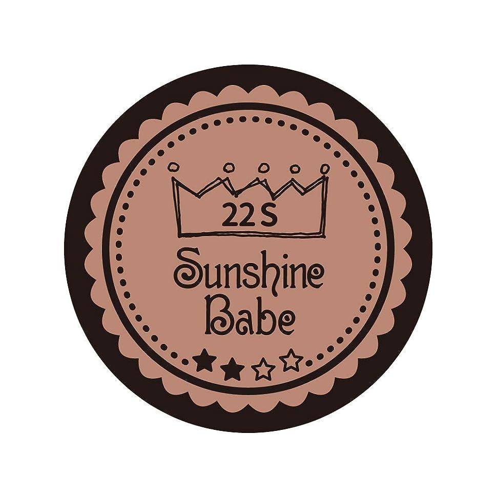 なめるナサニエル区ハンサムSunshine Babe コスメティックカラー 22S パレロワイヤル 4g UV/LED対応