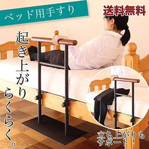 イー・ユニット『起き上がりらくらくベッド用手すり』