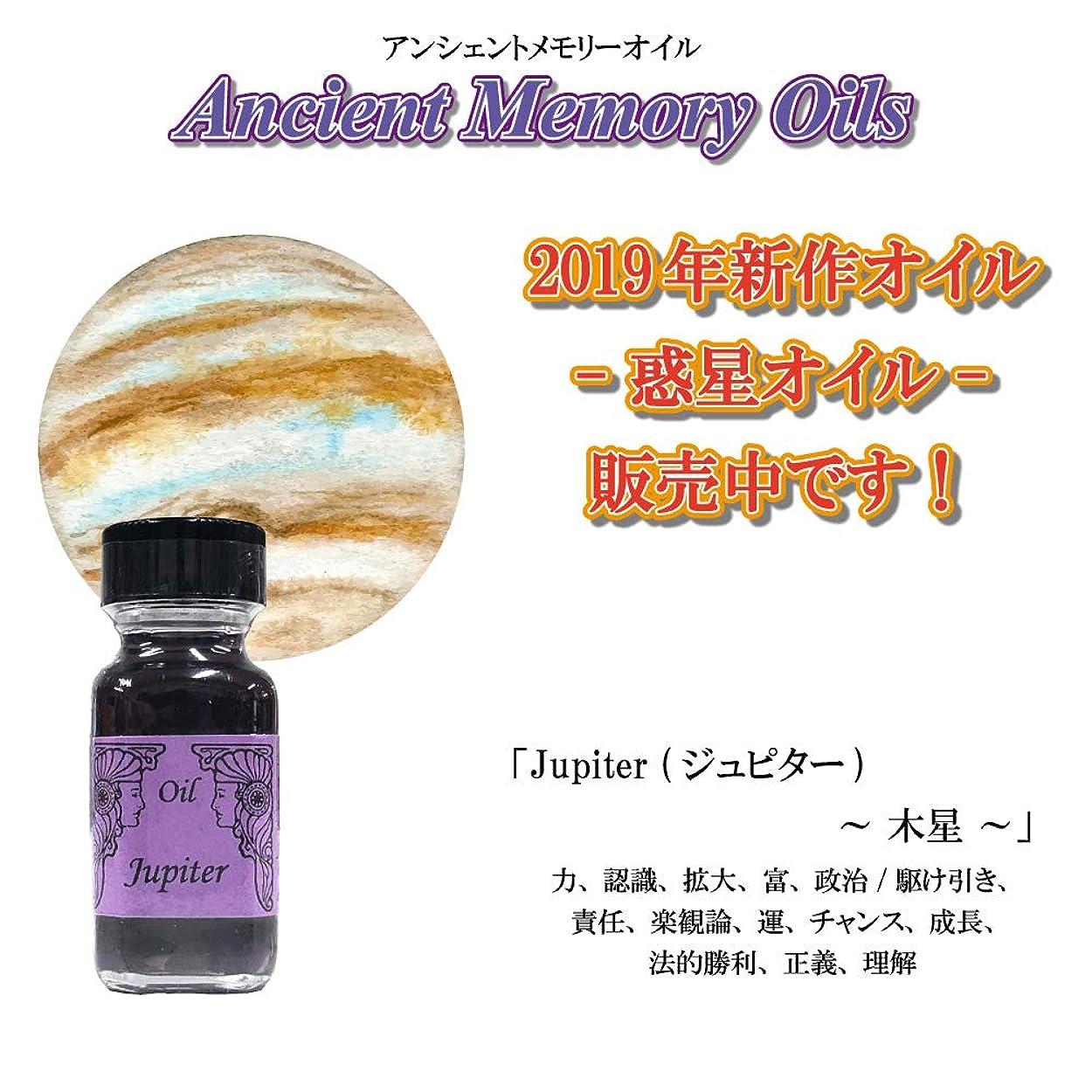 無意識浴遺産SEDONA Ancient Memory Oils セドナ アンシェントメモリーオイル 惑星オイル Jupiter 木星 ジュピター 15ml