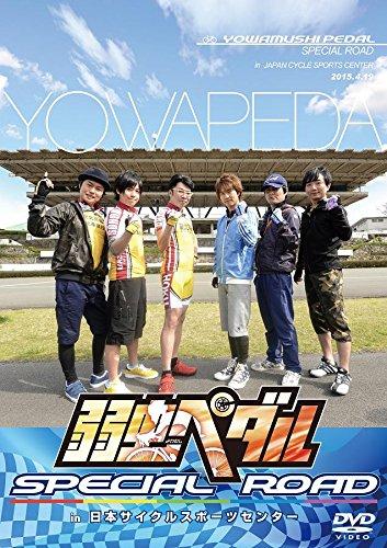 『弱虫ペダル SPECIAL ROAD in 日本サイクルスポーツセンター』 DVD