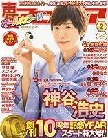 声優アニメディア 2014年 02月号 [雑誌]