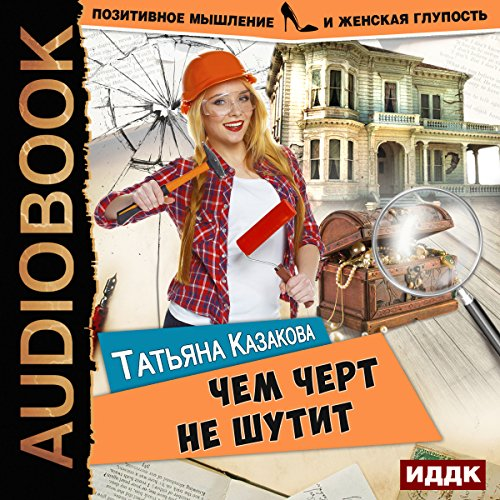 Positive Thinking and Female Stupidity II. You Never Know [Russian Edition] audiobook cover art