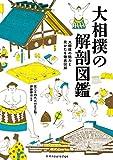 大相撲の解剖図鑑