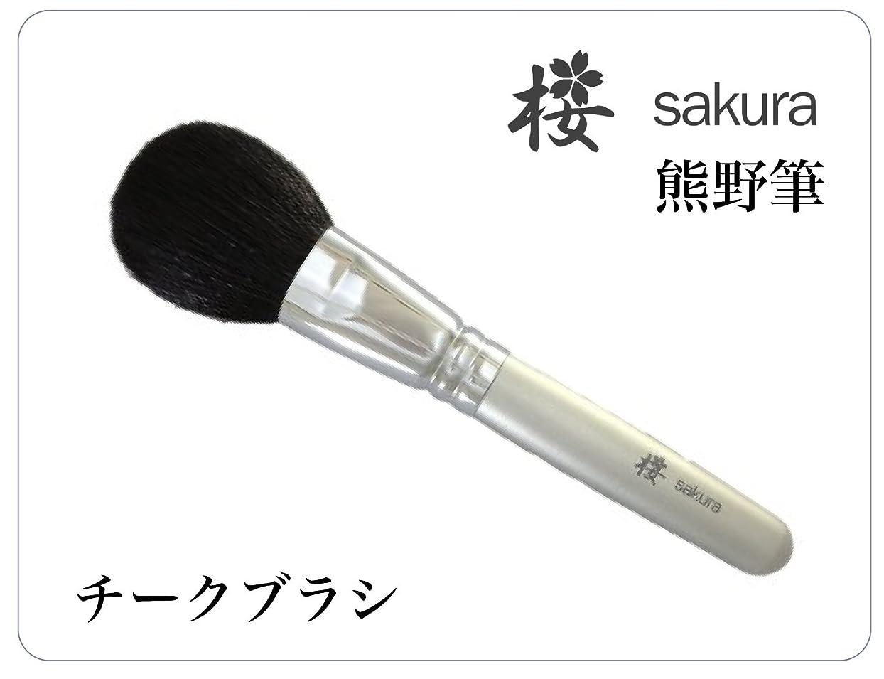 ウォーターフロント大胆応援する熊野筆(チークブラシ) メイクブラシ 桜シリーズ