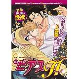 BOY'SピアスH vol.2 度し難い性欲