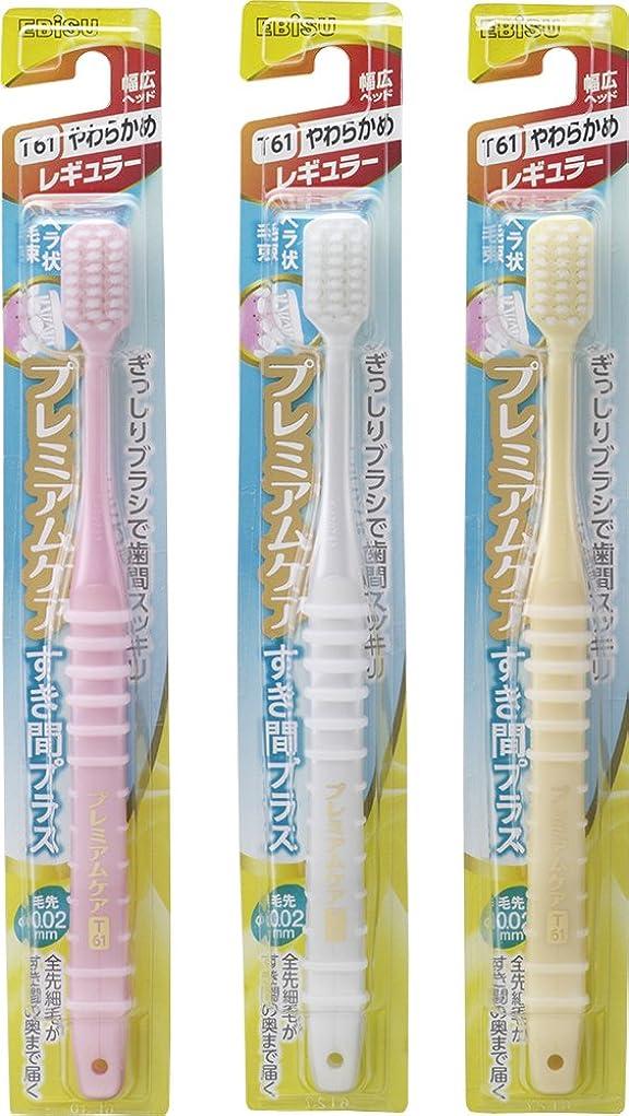 意気揚々ハンディ反射エビス 歯ブラシ プレミアムケア すき間プラス レギュラー やわらかめ 3本組 色おまかせ